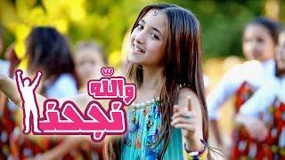 getlinkyoutube.com-كليب والله نجحنا - سجى حماد   قناة كراميش  Karameesh Tv