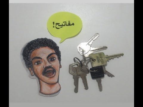 كيف تتصرف لو وجدت مفاتيح ?