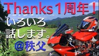 getlinkyoutube.com-Thanks1周年!〜秩父路を走りながらいろいろ話します〜| Triumph DAYTONA675【モトブログ】