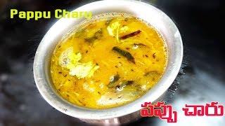 Pappucharu Preparation in Telugu (పప్పు చారు) - Telugu Vantalu