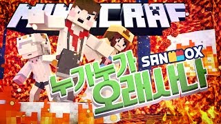 getlinkyoutube.com-용암비가 쏟아진다!! 본격 생존력 배틀 [누가누가 오래사나: 마인크래프트] Minecraft - BURNING STAR WARS - [도티]