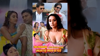 getlinkyoutube.com-MALAI MANN PARYO - Nepali Full Film || Jeevan Luitel || Niruta Singh || Raj Ballav
