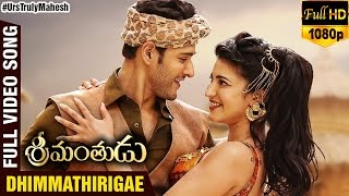 Dhimmathirigae | Full Video Song | Srimanthudu Movie | Mahesh Babu | Shruti Haasan | DSP width=
