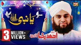 Hafiz Ahmed Raza Qadri - Ya Nabi - 2017 - New Naat - Rabi Ul Awal
