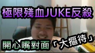 【統神】魔鬥凱薩 - 極限殘血收JUKE反殺