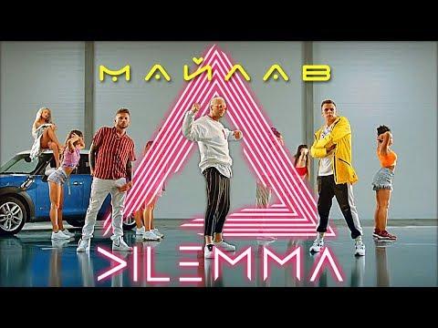 """Група DILEMMA випустила кліп на пісню """"Майлав"""""""