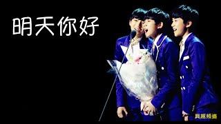 getlinkyoutube.com-【TFBOYS王俊凱&王源】Hello Tomorrow 明天你好|動態歌詞