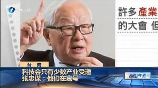 getlinkyoutube.com-20161207 海峡午报 2016-12-07期