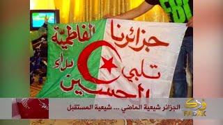 getlinkyoutube.com-تقرير خطير: الجزائر شيعية الماضي... شيعية المستقبل