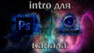 getlinkyoutube.com-Как сделать интро для канала в cinema 4D