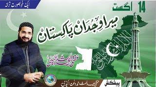 Mera Vijdan Pakistan New Milli Trana By Mufti Saeed Arshad Al Husaini   On 14th August 2018