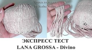 getlinkyoutube.com-О ПРЯЖЕ: экспресс тест LANA GROSSA - Divino