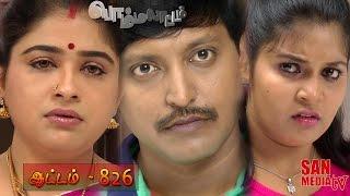 getlinkyoutube.com-BOMMALAATAM - பொம்மலாட்டம் - Episode 826 (18/09/2015)