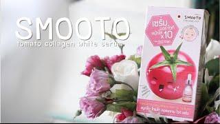 getlinkyoutube.com-skincare ถูกและดี smooto tomato collagen white serum