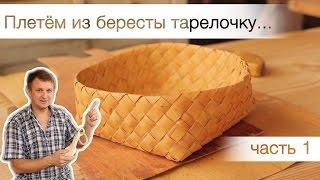 getlinkyoutube.com-006. Деревянное творчество [Плетём из бересты.ч1. Тарелочка]