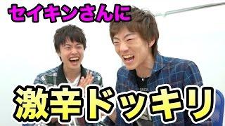 getlinkyoutube.com-【セイキンさん編】日本一辛い黄金一味でドッキリしてみた!