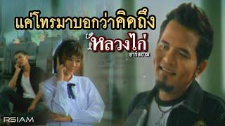 getlinkyoutube.com-แค่โทรมาบอกว่าคิดถึง : หลวงไก่ อาร์ สยาม [Official MV]