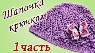 getlinkyoutube.com-Летняя ШАПОЧКА крючком (1 часть) Crochet summer hat