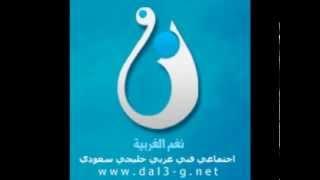 getlinkyoutube.com-انا يما ماش المطحنه - شروق عسيري 2015 نغم الغربية