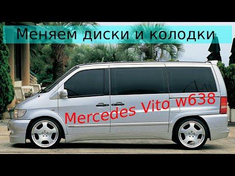 Mercedes Vito Меняем передние тормозные диски и колодки.
