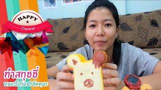 getlinkyoutube.com-ทำสกุชชี่ ขนมปังก้อนริลัคคุมะ พี่ฟิล์ม น้องฟิล์ว Happy Channel