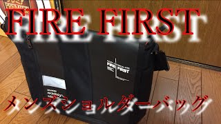 getlinkyoutube.com-FIRE FIRST メンズショルダーバッグ 開封動画