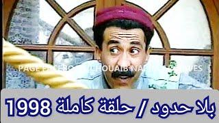 getlinkyoutube.com-بلا حدود (رمضان1998) حلقة كاملة Bila Houdoud
