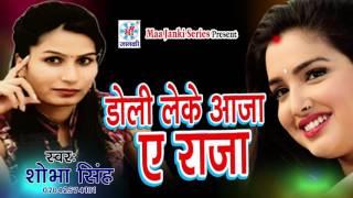 getlinkyoutube.com-Dj Aarkest Song #  लोग ओमे कदी # Doli Leke Aaja E Raja # shobha singh # Bhojpu ri  Song