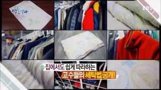 getlinkyoutube.com-부모(생활백과) - 매일아침 보송보송! 이불 세탁법_#001