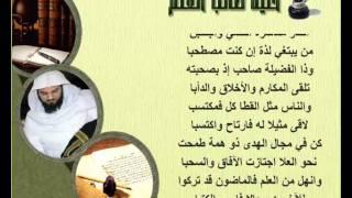 getlinkyoutube.com-حلية طالب العلم للشيخ محمد العريفي