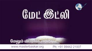 getlinkyoutube.com-மேட் இட்லி       Healer Baskar (Peace O Master)