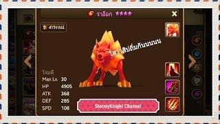 getlinkyoutube.com-Summoners War: Full Review Fire Inugami Raoq (อินุไฟ) คนดีที่ถูกลืม