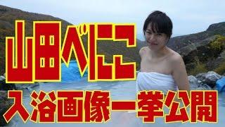 getlinkyoutube.com-温泉ONSEN 温泉研究家 山田べにこ入浴画像一挙公開