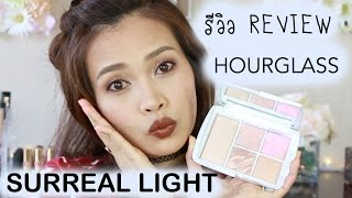 getlinkyoutube.com-Review | รีวิว Hourglass Ambient Surreal Light + Mini Vlog Of My Day Off
