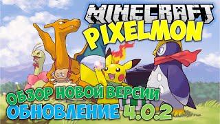 getlinkyoutube.com-Pixelmon 4.0.2 (Обновление) Обзор новой версии - Новые Покемоны, Украшения, Вещи (Minecraft 1.8.0)