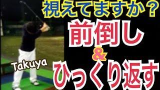 getlinkyoutube.com-ゴルフ前倒し&ひっくり返す!スイングの根幹となるアクション!これがあるから右足ベタ足フェースターン【Takuya】WGSLレッスンgolfドライバードラコンアイアンアプローチパター