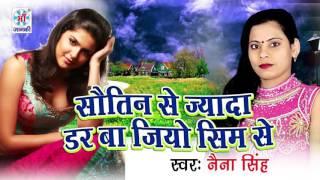 getlinkyoutube.com-4G Ke फेरा में पड़ल सईया -Free Jio Sim Se Darwa Lage ##Bhojpuri Hot Song || Naina Singh