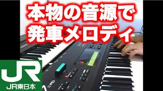 getlinkyoutube.com-YAMAHA DX7で発車メロディ (Japanese train station melody)