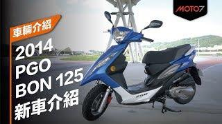 getlinkyoutube.com-PGO BON 125 介紹影片