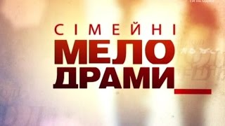 getlinkyoutube.com-Сімейні мелодрами. 3 сезон. 8 серія. Коханка
