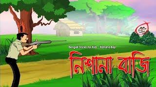getlinkyoutube.com-Nonte Fonte Bangla Cartoon New 2016 | Nishana Baji | New Funny Animated Cartoon | HD Video