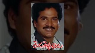 getlinkyoutube.com-Rendu Rellu Aaru Telugu Full Movie