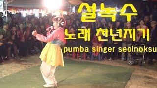 getlinkyoutube.com-설녹수님 추석맞이 원주공연 천년지기