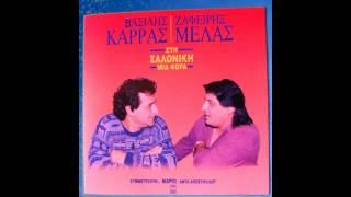 getlinkyoutube.com-Βασίλης Καρράς, Ζαφείρης Μελάς - Στη Σαλονίκη Μια Φορά FULL CD