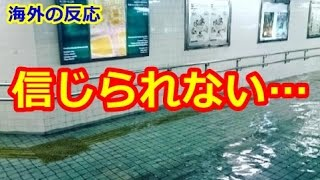 getlinkyoutube.com-【海外の反応】水没した日本の地下道の様子に賞賛の声!台湾「大和民族はやっぱり凄い!」