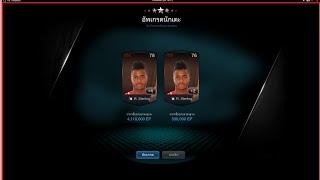 getlinkyoutube.com-Fifa Online 3 : ทดลองสูตรตีบวก 5 อัพเกรดนักเตะ จำนวน 50ตัว!!!