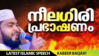 getlinkyoutube.com-നീലഗിരി പ്രഭാഷണം│ Islamic Speech in Malayalam │ kabeer baqavi new speech 2016