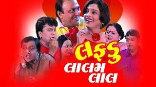Lafdu Lalam Lal - Gujarati Natak Comedy Full 2015 | Hemant Jha, Kaushal Shah