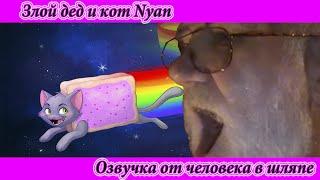 getlinkyoutube.com-ЗЛОЙ ДЕД И КОТ NYAN/ ОЗВУЧКА ЧЕЛОВЕКА В ШЛЯПЕ