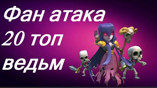 getlinkyoutube.com-Clash of Clans - Фан атака 20 топ ведьм!